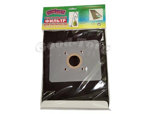 Мешок для пылесоса черный с белым держателем