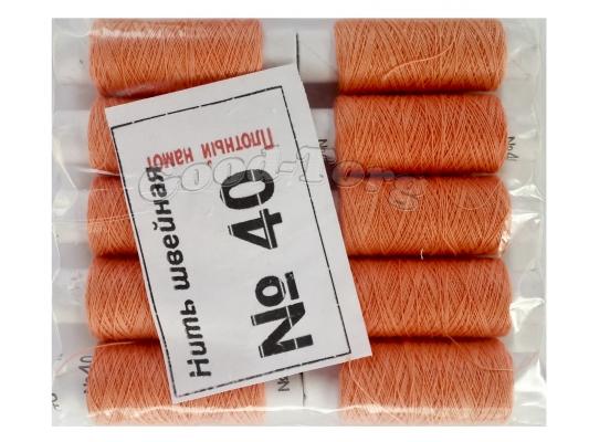 Нить швейная, № 40, 10 шт/уп, оранжевый арт. 2