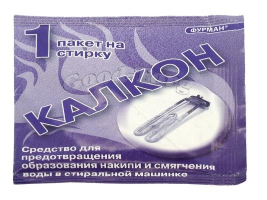 Калкон - Средство для смягчения воды , 20 гр. Фурман 1 уп. = 10 шт.