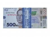 Сувенирные деньги 500 грн. 1 уп. = 80 шт.