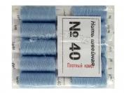 Нить швейная, № 40, 10 шт/уп, голубой арт. 18